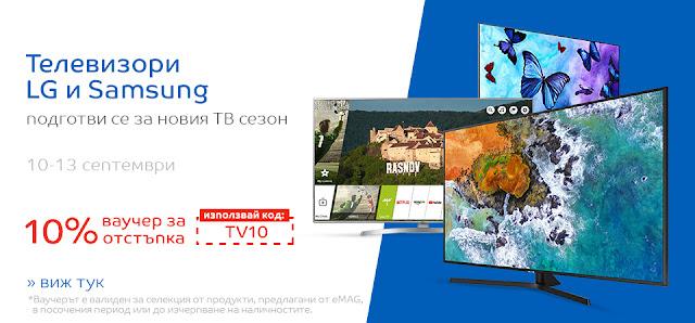 Телевизори LG и Samsung -10%