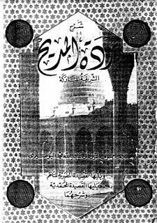 الكتاب شرح بردة المديح الشريفة المباركة للإمام البوصير