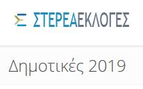 http://www.sterea-ekloges.gr/ekloges/dimotikes_2019