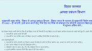 बिहार में एक हज़ार रूपये की मदद - aapda.bih.nic.in पर कोरोना सहायता आवेदन
