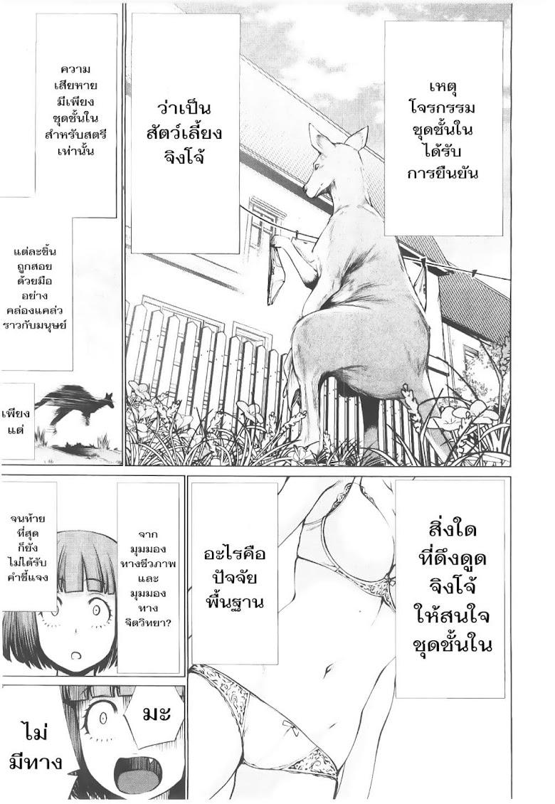 Killing Bites - หน้า 21