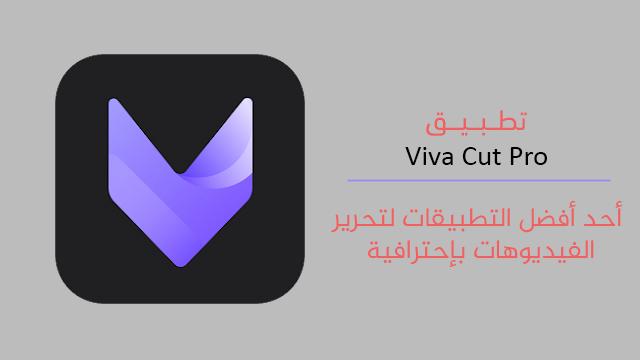 تحميل تطبيق المونتاج و تحرير الفيديو viva cut pro
