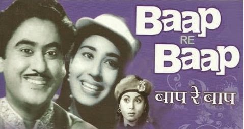 Poster Of Bollywood Movie Baap Re Baap (1955) 300MB Compressed Small Size Pc Movie Free Download worldfree4u.com