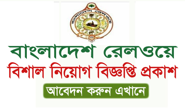 www.railway.gov.bd Job Circular 2021