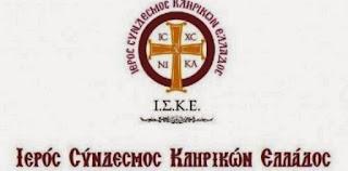 Ιερός Σύνδεσμος Κληρικών Ελλάδος: Η Ιεραρχία να πάρει τις σωστές αποφάσεις προς όφελος του Εφημεριακού Κλήρου