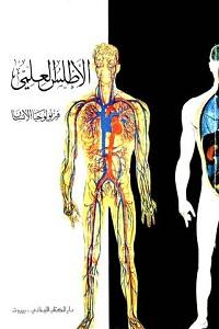 الأطلس العلمي فيزيولوجيا الإنسان | ملون - زهير الكرمي - محمد سعيد صباريني - سهام العقاد عارف