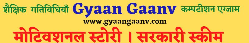 Gyaan Gaanv