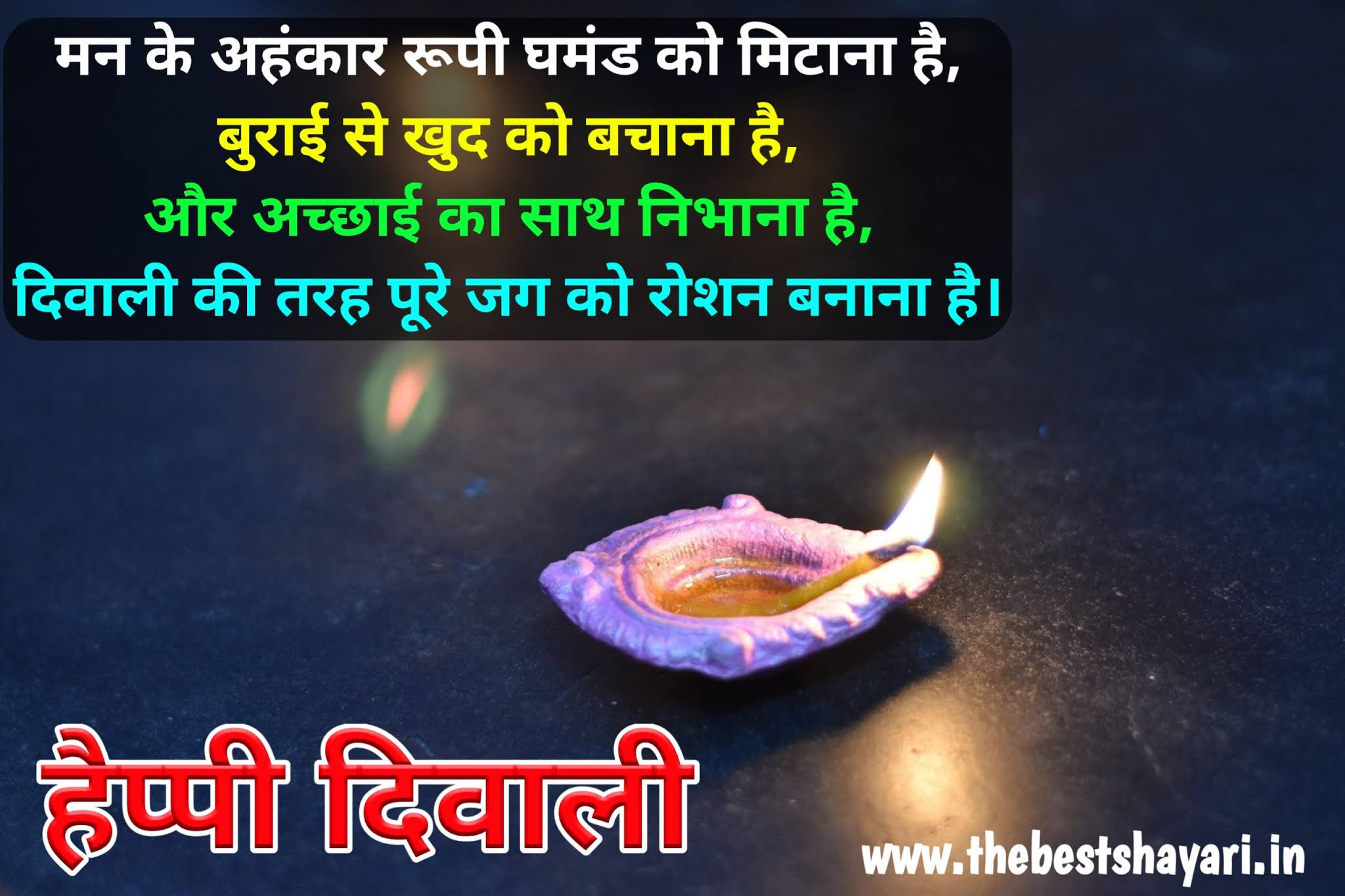 diwali wishes quotes download