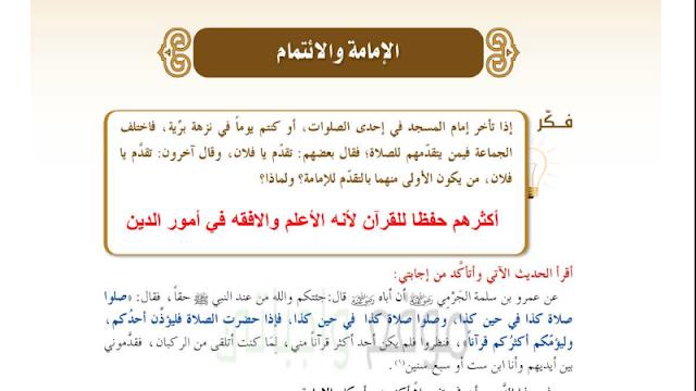 حل درس الإمامة والإئتمام الفقه للصف الاول متوسط