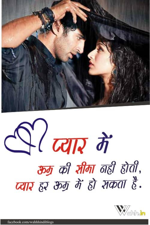 Romantic-Thoughts-In-Hindi