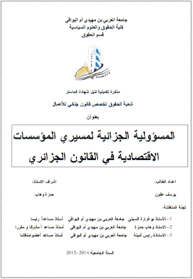 مذكرة ماستر: المسؤولية الجزائية لمسيري المؤسسات الإقتصادية في القانون الجزائري PDF