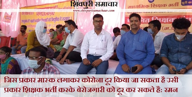 जिस प्रकार मास्क लगाकर कोरोना दूर किया जा सकता है उसी प्रकार शिक्षक भर्ती करके बेरोजगारी को दूर कर सकते है: रमन पुरोहित - SHIVPURI NEWS