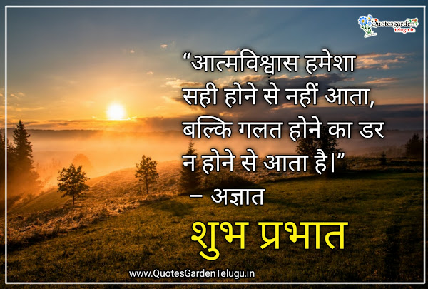 Good-morning-suprabhat-shayari-inspirational-quotes-in-Hindi-images