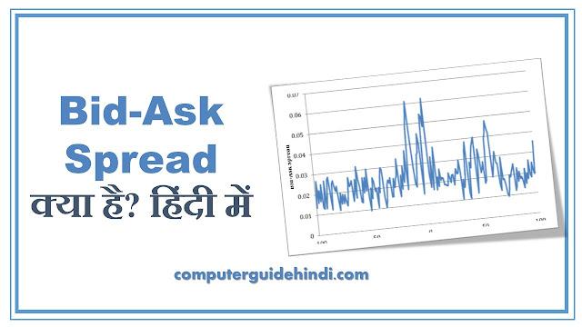 Bid-Ask Spread क्या है? हिंदी में