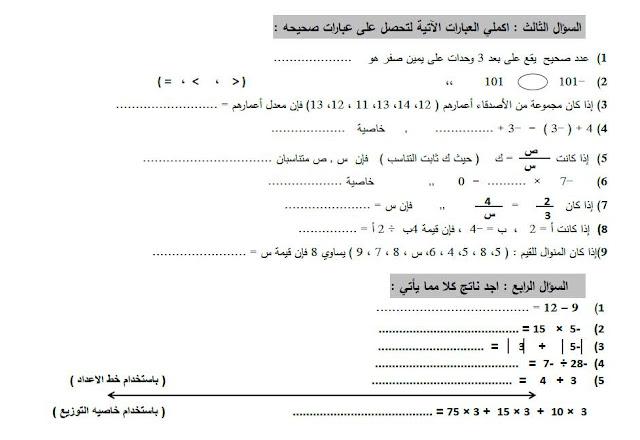 امتحان نهاية الفصل الأول 2017 رياضيات