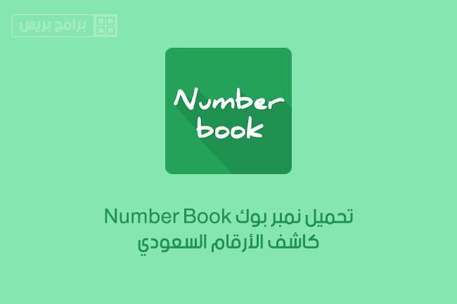 تحميل نمبر بوك Number Book كاشف الأرقام السعودي