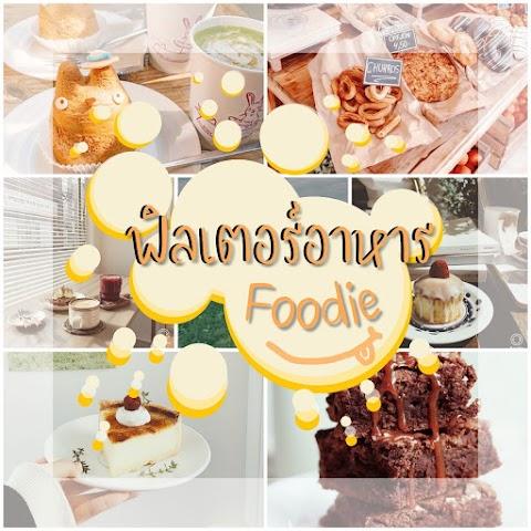 รวมฟิลเตอร์แต่งรูปอาหาร ที่ไม่เหมือนใคร | Foodie QR