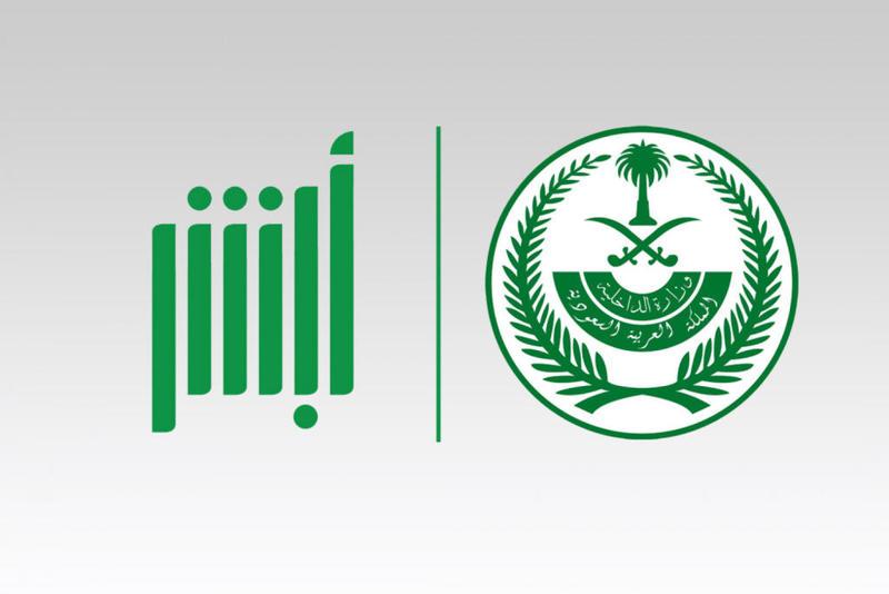 تنزيل تطبيق أبشر للخدمات الالكترونية للأفراد والتي تقدم عبر منصة أبشر الإلكترونية في المملكة العربية السعودية