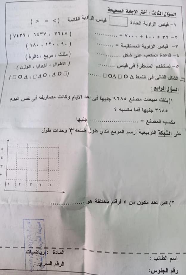 """تجميع امتحانات   للصف الثالث الإبتدائى """"الفعلى """" رياضيات إدارات ترم أول لتدريب عليها 81007152_2629839420581389_4511809109464449024_n"""