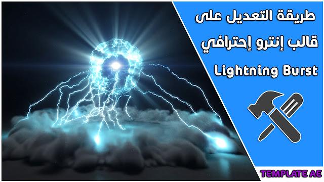 طريقة التعديل على قالب إحترافي يكشف شعار Lightning Burst Logo مع عرض اللوجو الخاص بك بجودة عالية