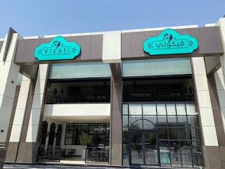 مطعم وكافيه فيكولي لاونج | المنيو وارقام التواصل والعنوان لجميع الفروع