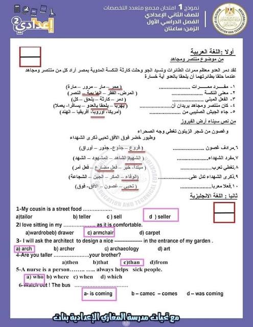 اجابات نماذج الوزارة للصف الثانى الاعدادى