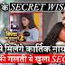 Future Story : Kartik Kairav's meet on Father's Day Naira torn in Yeh Rishta Kya Kehlata Hai