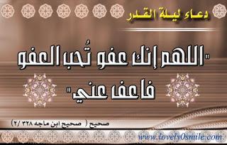 دعاء ليلة القدر 2019 مكتوب دعاء ليلة القدر مستجاب رمضان 1440 دعاء ليلة القدر كاملا
