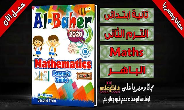 تحميل كتاب الباهر في منهج Math للصف الثانى الابتدائى الترم الثانى 2020