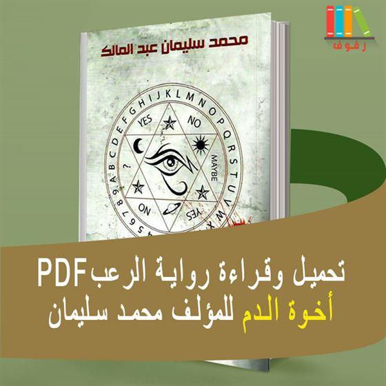 تحميل وقراءة رواية الرعب أخوة الدم مع الملخص pdf