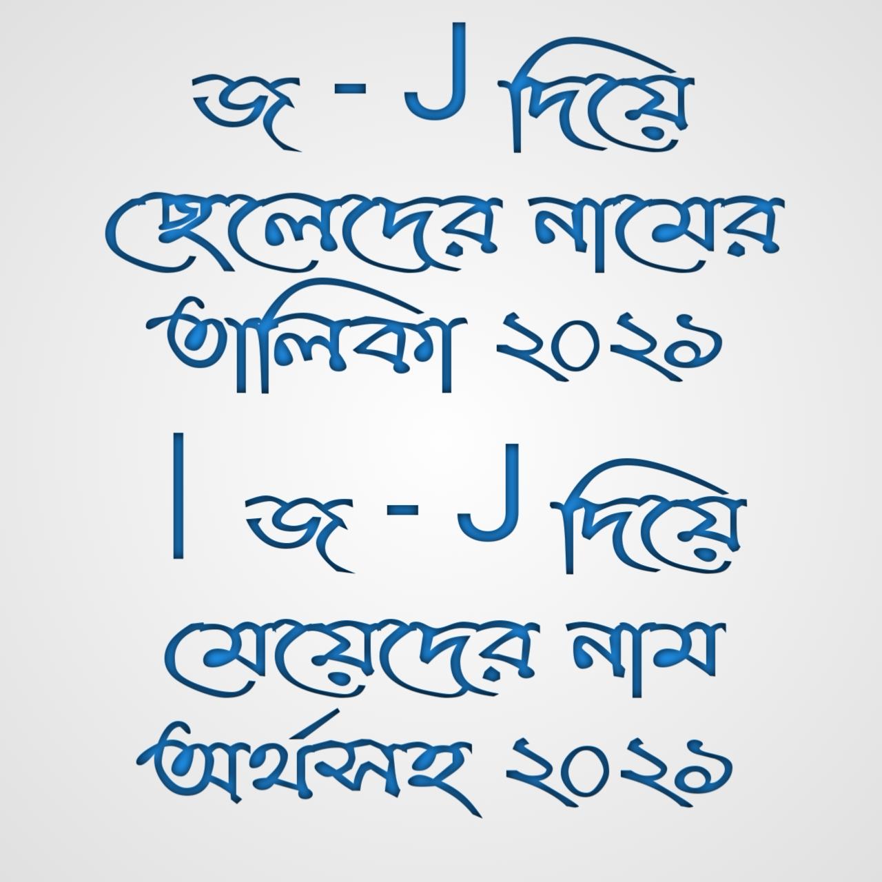 জ দিয়ে ছেলেদের নামের তালিকা, জ দিয়ে ছেলেদের ইসলামিক নাম, জ দিয়ে মেয়ে শিশুর নাম, জ দিয়ে মেয়েদের নাম অর্থসহ, জ অক্ষর দিয়ে মেয়েদের নাম,