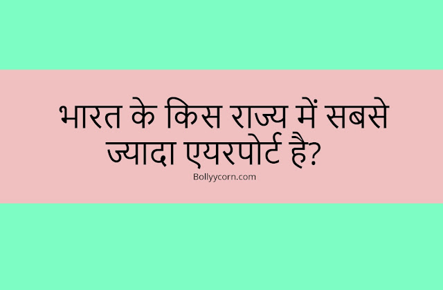 most%2Bairport%2Bin%2Bindia