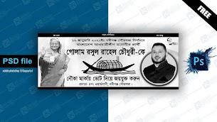Election Banner Design Awamileague