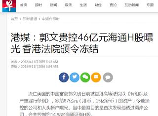 港媒:郭文贵控46亿元海通H股曝光 香港法院颁令冻结