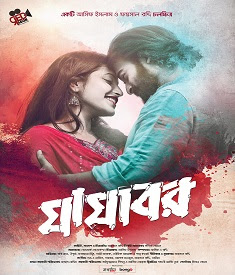 Jajabor is a Bangladeshi romantic film directed by Faisal Roddi and Asif Islam. The film is under pre-production. The film is produced under the banner of Redmark Production.   Jajabor Bangla Movie Poster    Casts:  Rocky Khan  Oishworya  Gazi Faruk  Farhana Mithu  Toufique Ahmed  Fantha Kanai