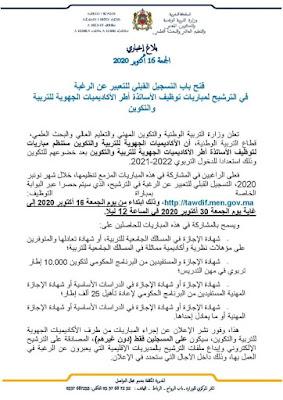 التسجيل القبلي لمباراة التعليم من 16 اكتوبر الى 30 منه tawdif.men.gov.ma
