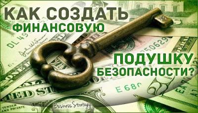 """Как создать """"Финансовую подушку безопасности"""""""