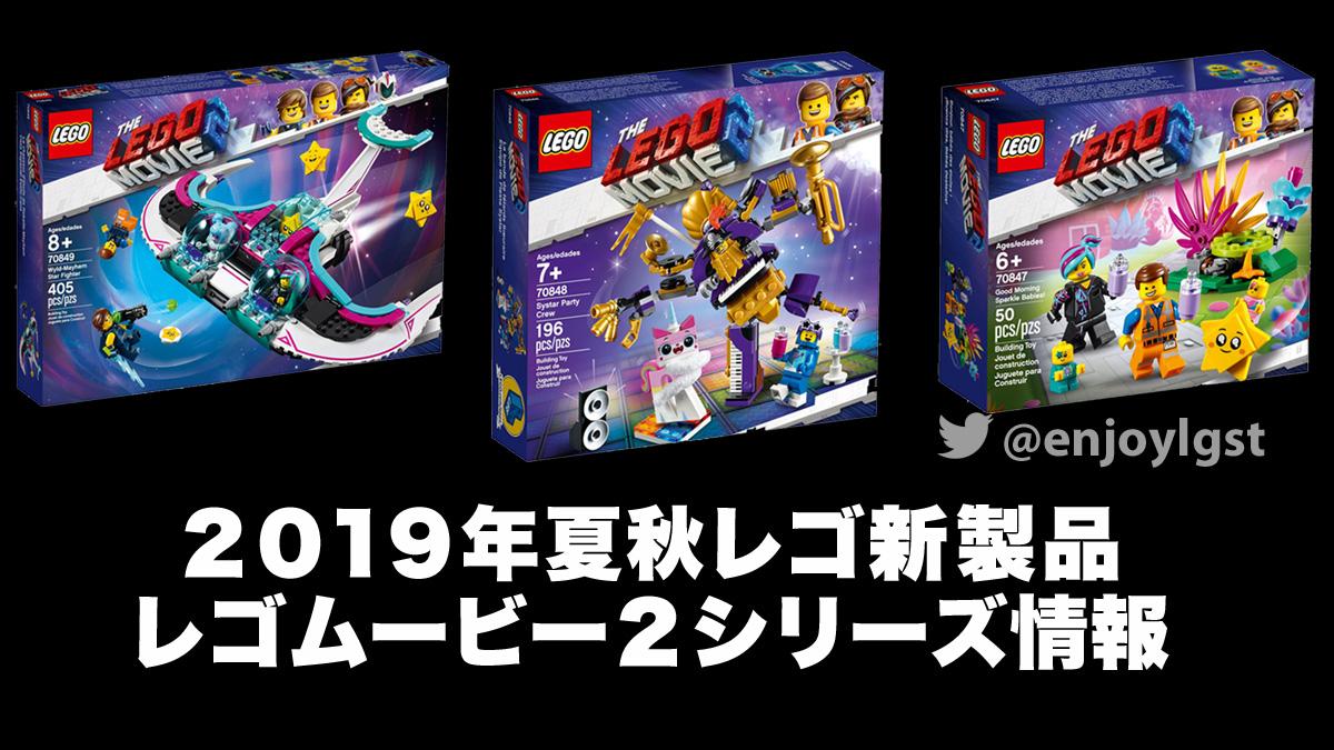 2019年夏秋レゴムービー2新製品情報:スパークルベビー、シスターパーティークルー、ワイルド・メイヘム・スターファイター