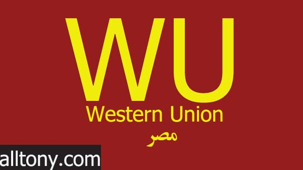 فروع ومواعيد عمل ويسترن يونيون فى مصر Western Union