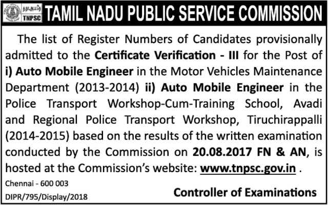 TNPSC Auto Mobile Engineer post - Written Exam Results - TNPSC Announced