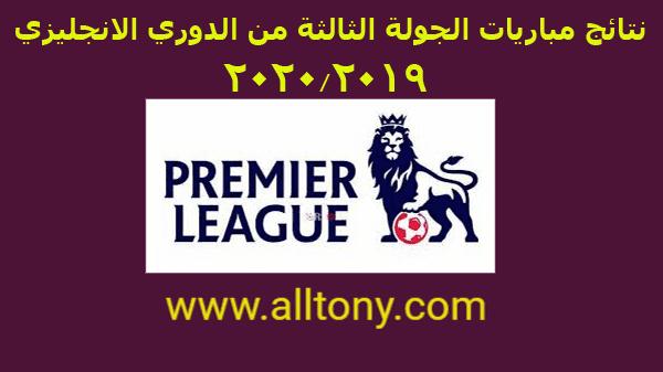 نتائج مباريات الجولة الثالثة من الدوري الانجليزي 2019/2020