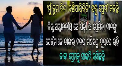 Love Odia shayari