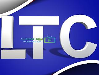 قناة ltc بث مباشر خالد الغندور