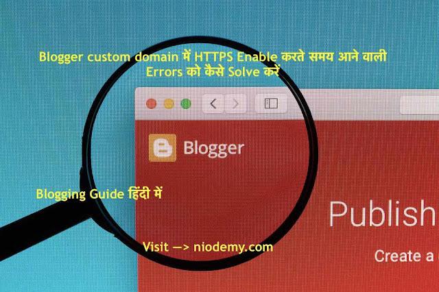 Blogger custom domain में HTTPS Enable करते समय आने वाली Errors को कैसे Solve करें