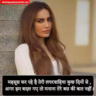 dhokha Par shayari image