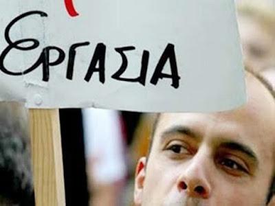 Αρνητικό ισοζύγιο τον Οκτώβριο στον ιδιωτικό τομέα - Στην Θεσπρωτία χάθηκαν 581 θέσεις εργασίας