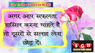 Life Truth Quotes In Hindi | Status Guru Hindi