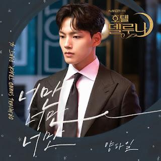 Download Lagu Mp3 Yang Da Il – Only You [OST Hotel Del Luna Part.4]