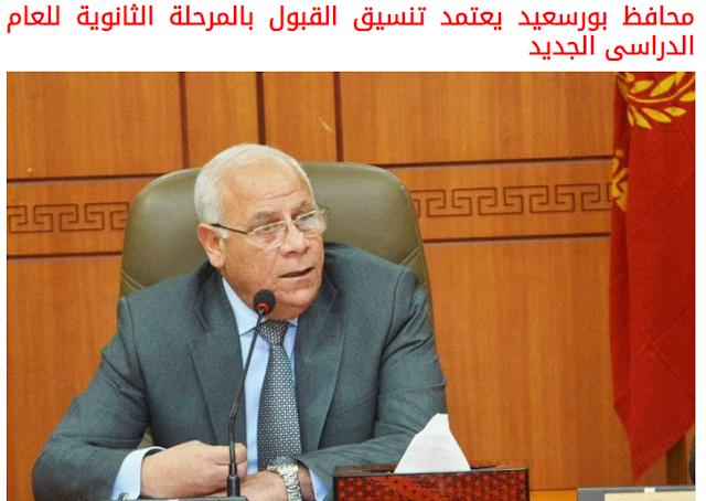 تنسيق القبول بالمرحلة الثانوية للعام الدراسى الجديد 2019-2020 بمحافظة بورسعيد