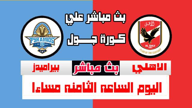 مشاهدة مباراة الاهلي وبيراميدز بث مباشر 11-10-2020 الدوري المصري